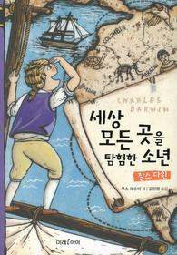 세상 모든 곳을 탐험한 소년 - 찰스 다윈