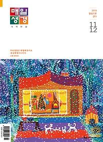 매일성경 (본문수록) (격월간) 11,12월호 - 개역개정판
