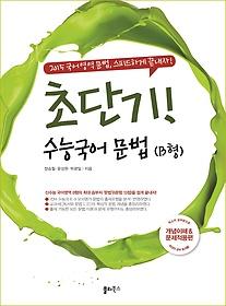 초단기! 수능국어 문법 B형 (2014)