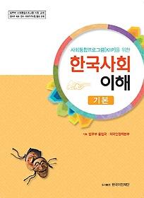 한국사회 이해 - 기본