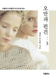 오만과 편견 3 (미니미니북)