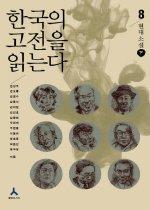 한국의 고전을 읽는다 8 (현대소설 下)