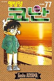 명탐정 코난 77