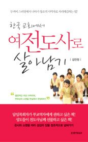 한국 교회에서 여전도사로 살아남기