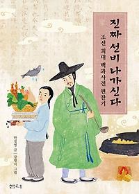 진짜 선비 나가신다 : 조선 최대 백과사전 편찬기