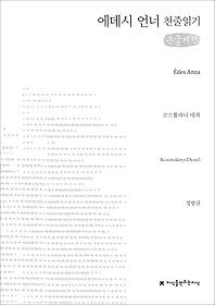 에데시 언너 (큰글씨책)