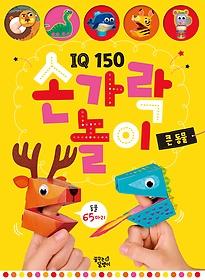 IQ 150 손가락 놀이 - 큰 동물