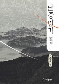 난중일기 (큰글씨책)