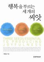 행복을 부르는 세 개의 씨앗