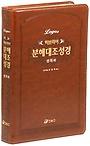 히브리어 분해대조성경 - 선지서 (무지퍼/무색인/브라운)