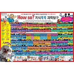 [�츣���켼] How So ���Ķȶ� ����Ž��[��60��] + �������� ����