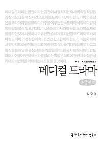 메디컬 드라마 (큰글씨책)