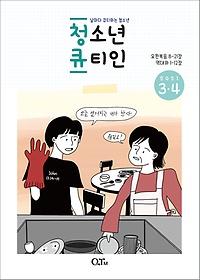 청소년 큐티인 QTIN (격월간) 3,4월호