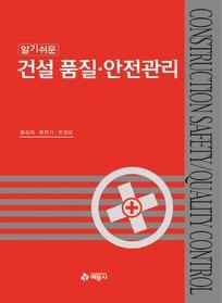 건설 품질 안전관리 (2011)