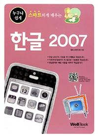 누구나 쉽게 스마트하게 배우는 한글 2007