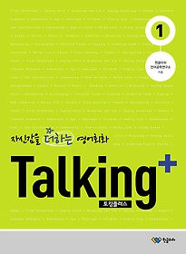 Talking+ 토킹플러스 1