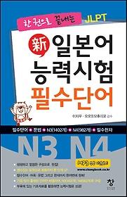 신일본어 능력시험 필수단어 N3 N4