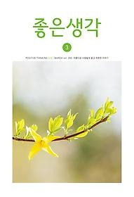좋은생각 (월간) 3월호