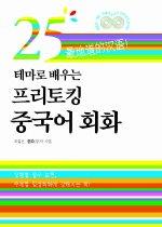 """<font title=""""25테마로 배우는 프리토킹 중국어 회화 (교재+CD:2)"""">25테마로 배우는 프리토킹 중국어 회화 (교...</font>"""