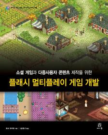 플래시 멀티플레이 게임 개발