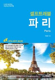 파리 셀프트래블 (2016~2017)