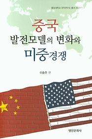 중국 발전모델의 변화와 미중경쟁