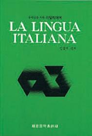 음악인을 위한 이탈리아어