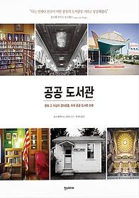 공공 도서관 : 문화 그 이상의 경이로움, 미국 공공 도서관 순례