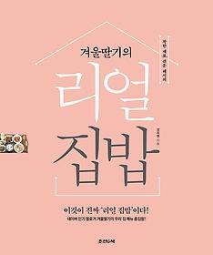 겨울딸기의 리얼 집밥