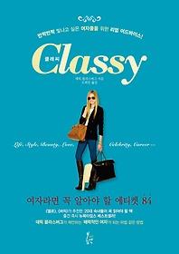 클래씨 Classy