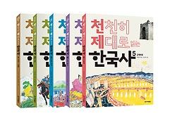 천천히 제대로 읽는 한국사 1~5 세트