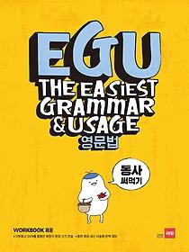 EGU 영문법 - 동사 써먹기