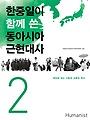 한중일이 함께 쓴 동아시아 근현대사 2 : 테마로 읽는 사람과 교류의 역사