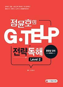 """<font title=""""2018 정윤호의 G-TELP(지텔프) 전략독해 Level 2"""">2018 정윤호의 G-TELP(지텔프) 전략독해 Le...</font>"""