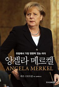 앙겔라 메르켈 - 체험판