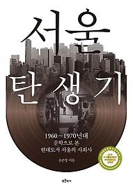서울 탄생기 :1960~1970년대 문학으로 본 현대도시 서울의 사회사