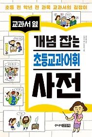 교과서 옆 개념 잡는 초등교과어휘 사전