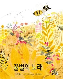꿀벌의 노래