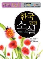 한국단편소설 1920~1960