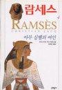 람세스 4 : 아부 심벨의 여인