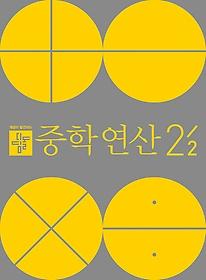 디딤돌 중학연산 2-2 (2020)