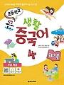 넥서스 초등학교 생활 중국어 4 워크북