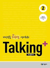 Talking+ 토킹플러스 2