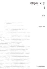 권구현 시선