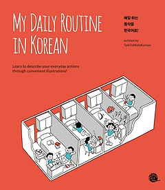 """<font title=""""My Daily Routine in Korean 매일 하는 동작을 한국어로 """">My Daily Routine in Korean 매일 하는 동...</font>"""