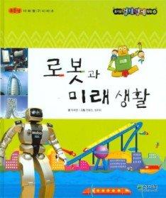로봇과 미래생활