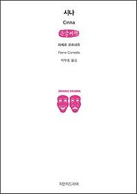 시나 (큰글씨책)