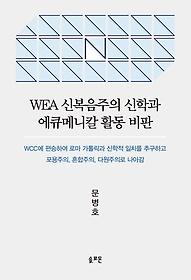 "<font title=""WEA 신복음주의 신학과 에큐메니칼 활동 비판"">WEA 신복음주의 신학과 에큐메니칼 활동 비...</font>"