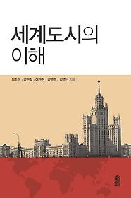 세계도시의 이해