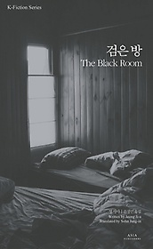 검은 방 The Black Room